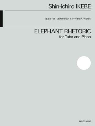 池辺晋一郎 象的修辞法 テューバとピアノのために の画像