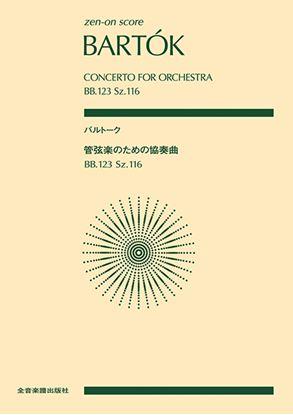 ポケットスコア バルトーク 管弦楽のための協奏曲 BB.123 Sz.116 の画像