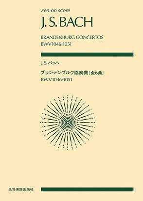 ポケットスコア J.S.バッハ ブランデンブルク協奏曲 BWV1046-1051 の画像