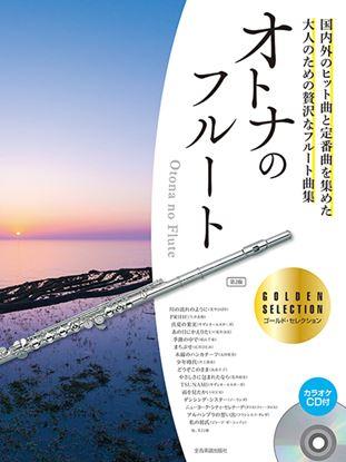 オトナのフルート ~ゴールド・セレクション 第2版 カラオケCD付 の画像