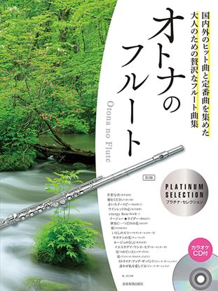 オトナのフルート ~プラチナ・セレクション 第2版 カラオケCD付 の画像