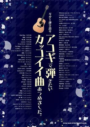 ギター弾き語り アコギで弾きたいカッコイイ曲あつめました。 の画像