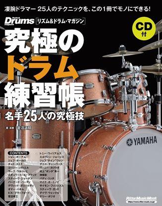 究極のドラム練習帳(大型増強版) 名手25人の究極技 の画像