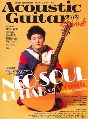 ムック Acoustic Guitar Book 53 の画像