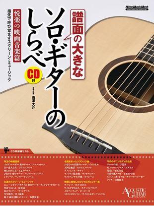譜面の大きなソロ・ギターのしらべ 悦楽の映画音楽篇 の画像