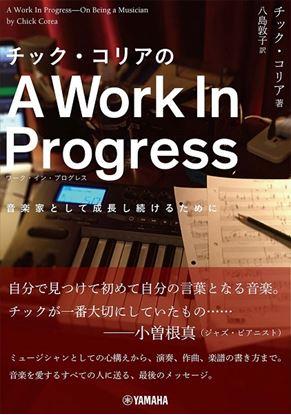 チック・コリアの A Work In Progress(ワークインプログレス) の画像