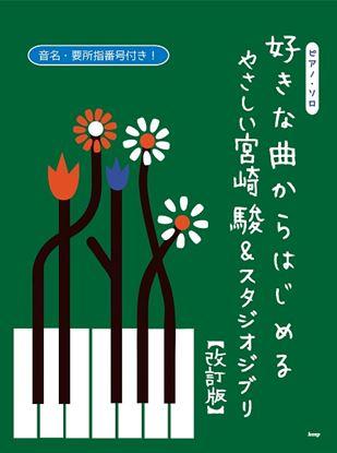 ピアノ・ソロ 好きな曲からはじめる やさしい宮崎駿&スタジオジブリ【改訂版】 の画像