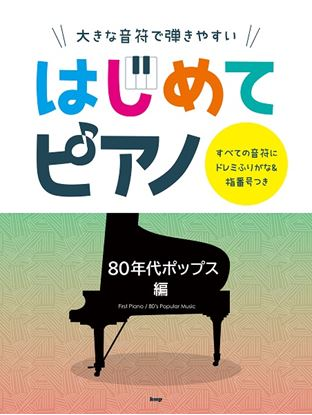 大きな音符で弾きやすい はじめてピアノ【80年代ポップス編】すべての音符にドレミふりがな&指番号つき の画像