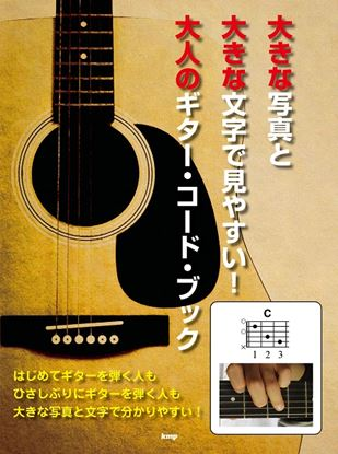 大きな写真と大きな文字で見やすい! 大人のギター・コード・ブック の画像