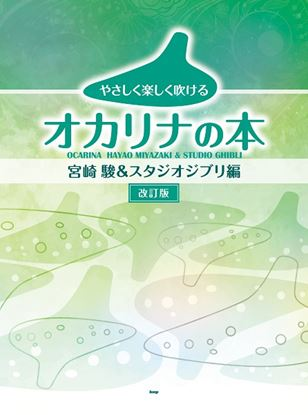 やさしく楽しく吹けるオカリナの本 宮崎駿&スタジオジブリ編【改訂版】 の画像