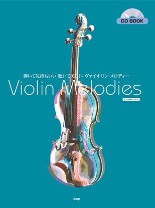 CD BOOK/ヴァイオリン・ソロ 弾いて気持ちいい、聴いて美しいヴァイオリン・メロディー ピアノ伴奏CD付き の画像