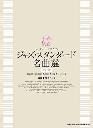 ハイ・グレード・ピアノ・ソロ ジャズ・スタンダード名曲選[改訂版] の画像