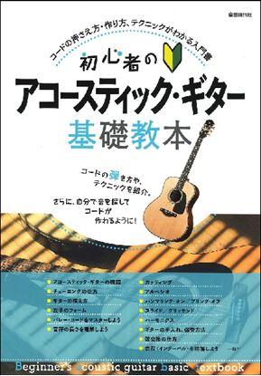 初心者のアコースティック・ギター基礎教本 の画像
