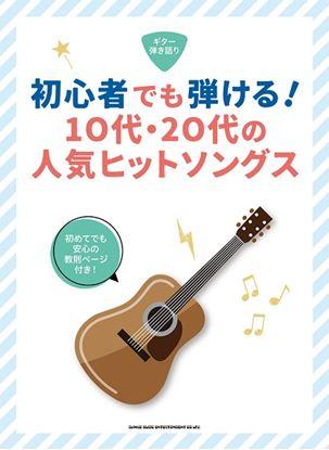 ギター弾き語り 初心者でも弾ける!10代・20代の人気ヒットソングス の画像