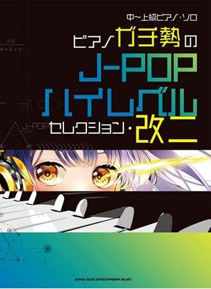 中~上級ピアノ・ソロ ピアノガチ勢のJ-POPハイレベルセレクション・改二 の画像