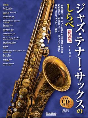 ジャズ・テナー・サックスのしらべ【新装版】 の画像