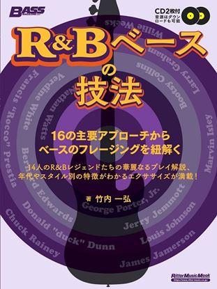R&Bベースの技法 16の主要アプローチからベースのフレージングを紐解く の画像