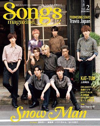 ムック Songs magazine(ソングス・マガジン)vol.2 の画像