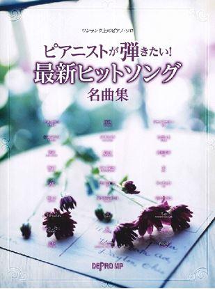 ワンランク上のピアノ・ソロ ピアニストが弾きたい! 最新ヒットソング名曲集 の画像