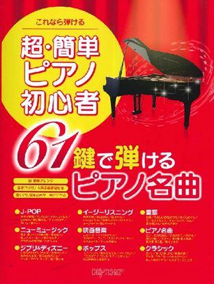 これなら弾ける 超・簡単ピアノ初心者 61鍵で弾けるピアノ名曲 の画像