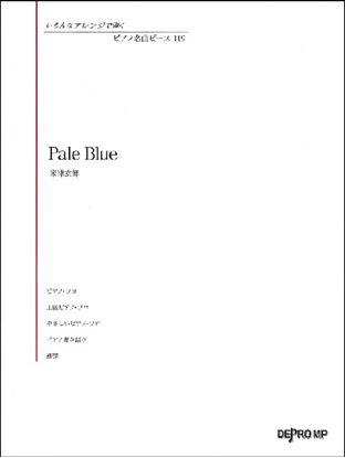 いろんなアレンジで弾く ピアノ名曲ピース 119 Pale Blue の画像