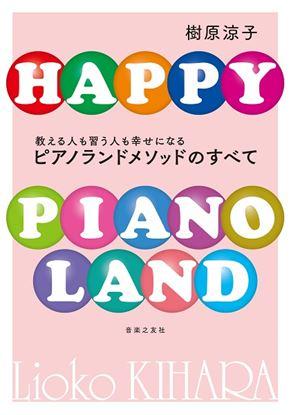 教える人も習う人も幸せになる ピアノランドメソッドのすべて の画像