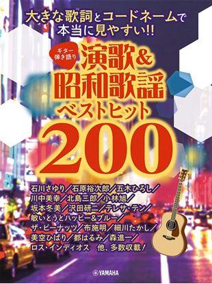 ギター弾き語り 大きな歌詞とコードネームで本当に見やすい!! 演歌&昭和歌謡ベストヒット200 の画像