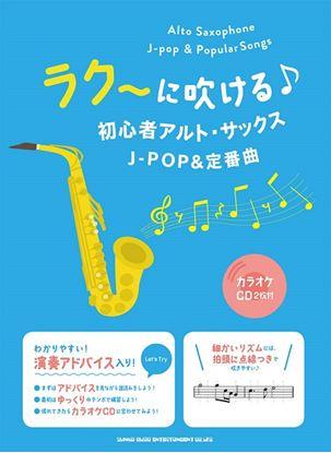 ラク~に吹ける♪初心者アルト・サックスJ-POP&定番曲(カラオケCD2枚付) の画像