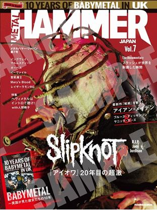 ムック METAL HAMMER JAPAN Vol.7 の画像