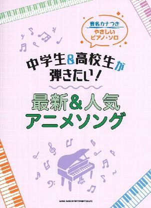 音名カナつきやさしいピアノ・ソロ 中学生&高校生が弾きたい!最新&人気アニメソング の画像