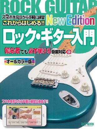 スマホを見ながら手軽に練習 これからはじめる!! ロック・ギター入門 -New Edition- ~初心者でも必ず弾ける動画対応~ の画像
