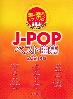 超・楽らくピアノ・ソロ J-POPベスト曲集 2021年版 の画像