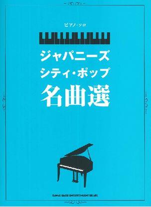 ピアノ・ソロ ジャパニーズ・シティ・ポップ名曲選 の画像