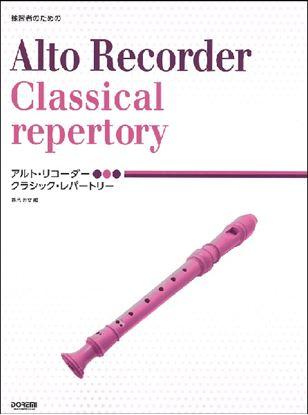 練習者のための アルト・リコーダー/クラシック・レパートリー の画像