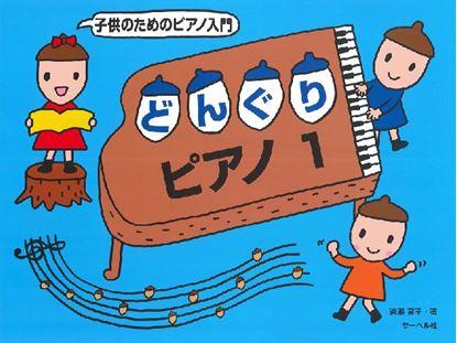 子供のためのピアノ入門 どんぐりピアノ 1 の画像