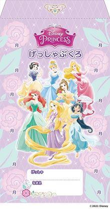 ディズニープリンセス 月謝袋【発注単位:10】 の画像