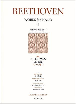 [新版]ベートーヴェン 作品集1 の画像