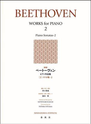 [新版]ベートーヴェン 作品集2 の画像