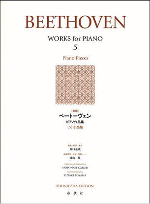 [新版]ベートーヴェン 作品集5 の画像